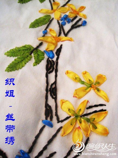 鸟儿报春—丝带绣 -织姐 (5).jpg