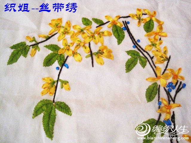 鸟儿报春—丝带绣 -织姐 (6).jpg