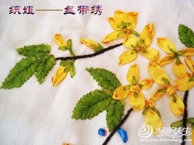 鸟儿报春—丝带绣 -织姐 (7).jpg