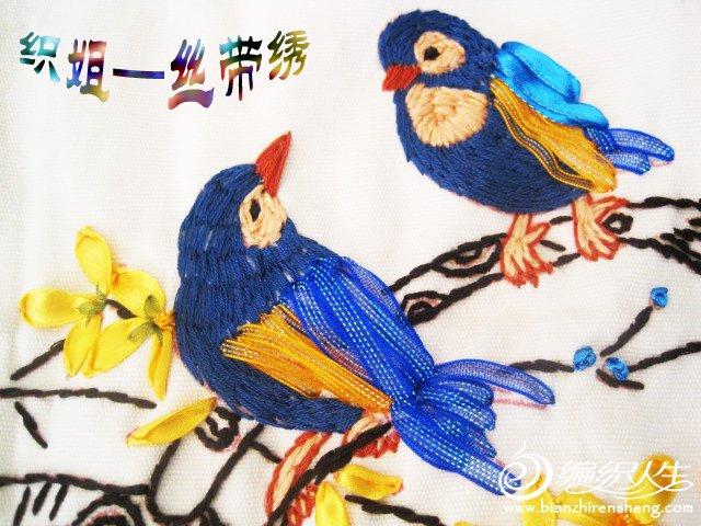 鸟儿报春—丝带绣 -织姐 (12).jpg