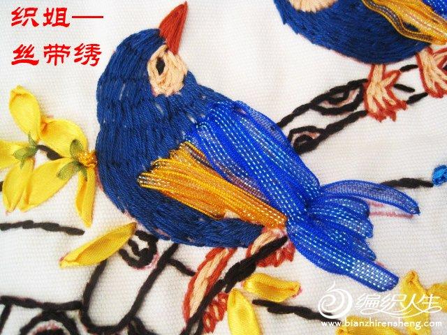 鸟儿报春—丝带绣 -织姐 (14).jpg
