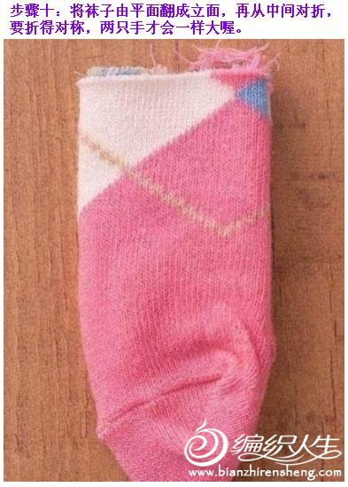 袜子玩偶 粉色招财猫