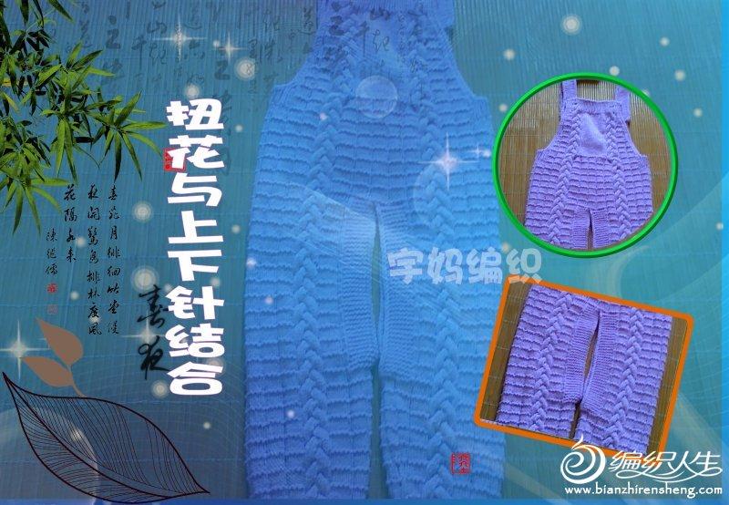 背带裤花样[1].jpg