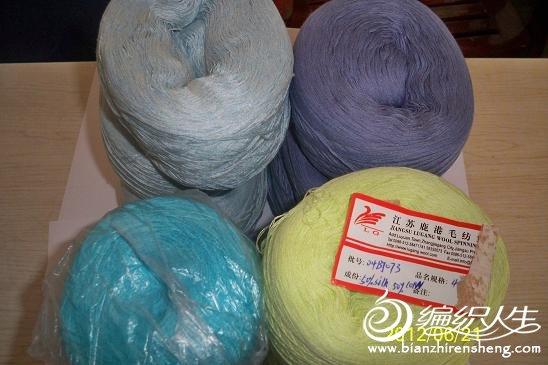 榨丝湖蓝,丝棉豆绿,棉毛青蓝,棉丝毛淡花兰各一斤