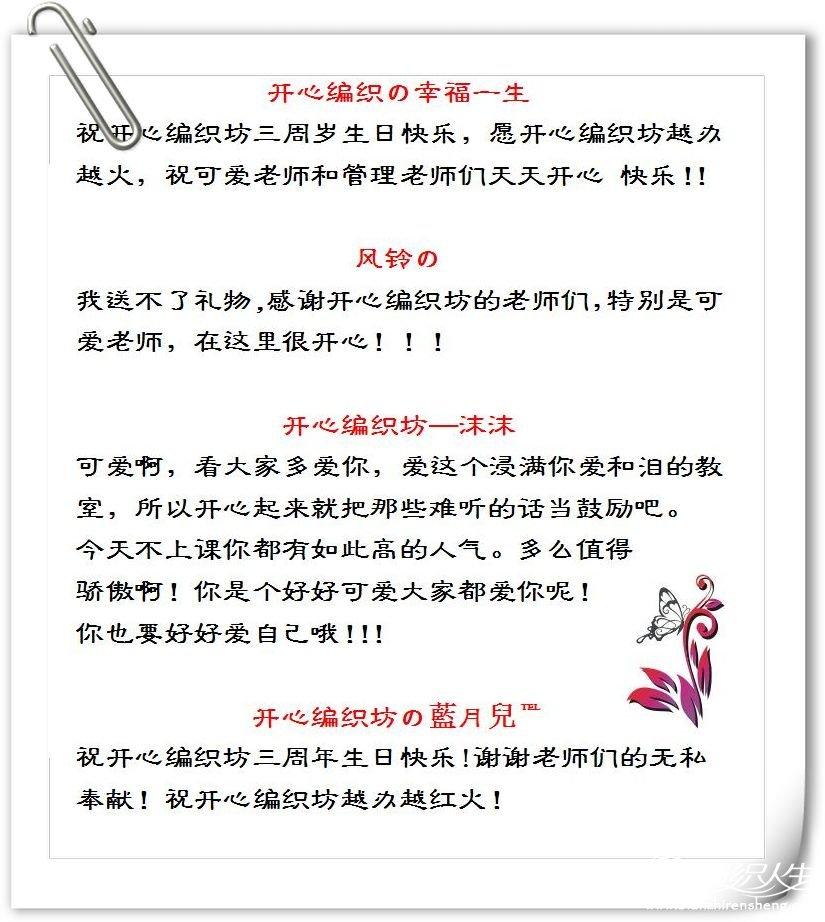 祝福语-6.JPG