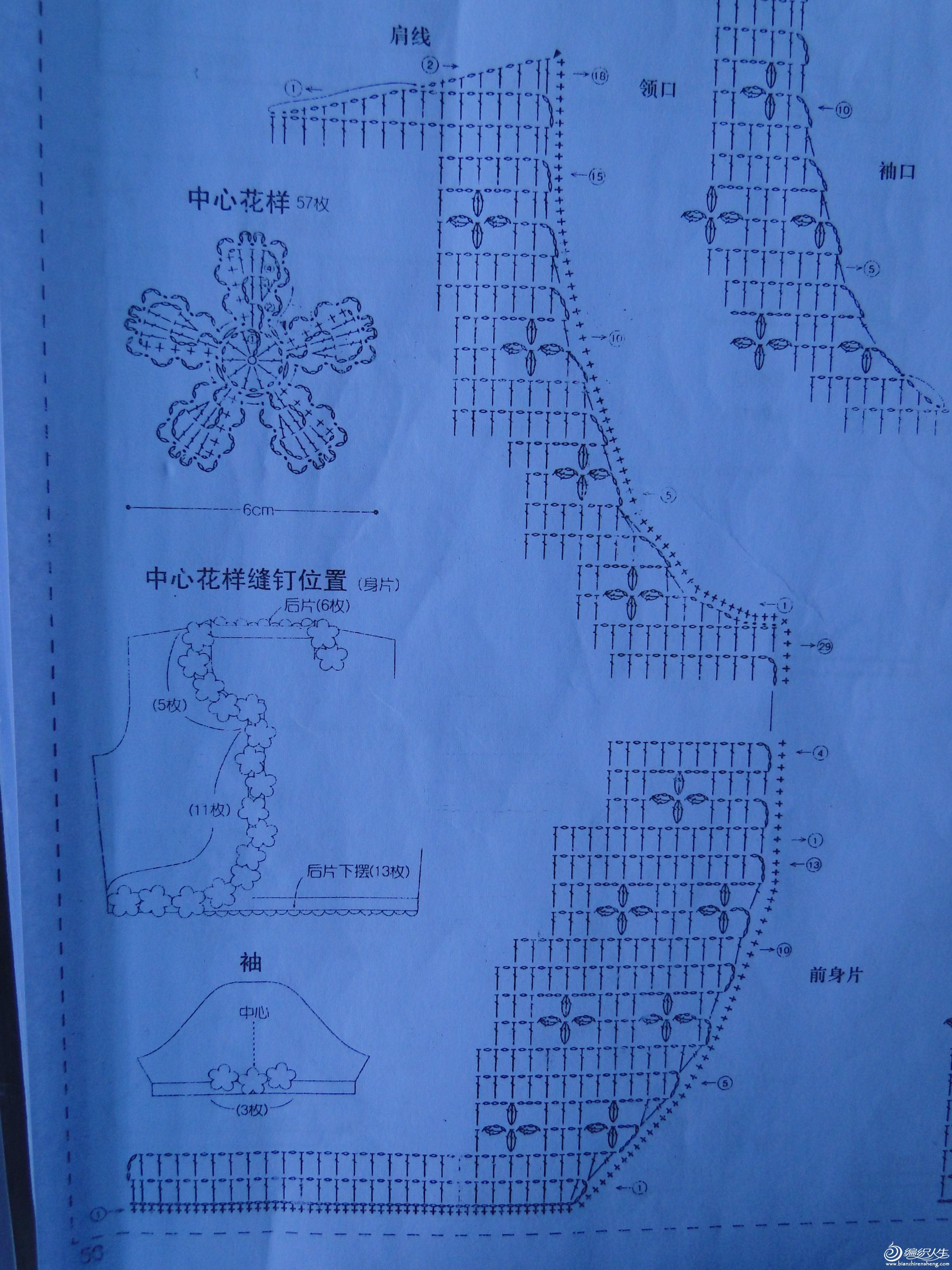 前衣襟的钩法2.JPG