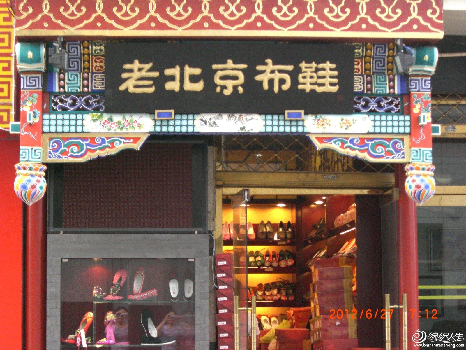 老北京布鞋.JPG