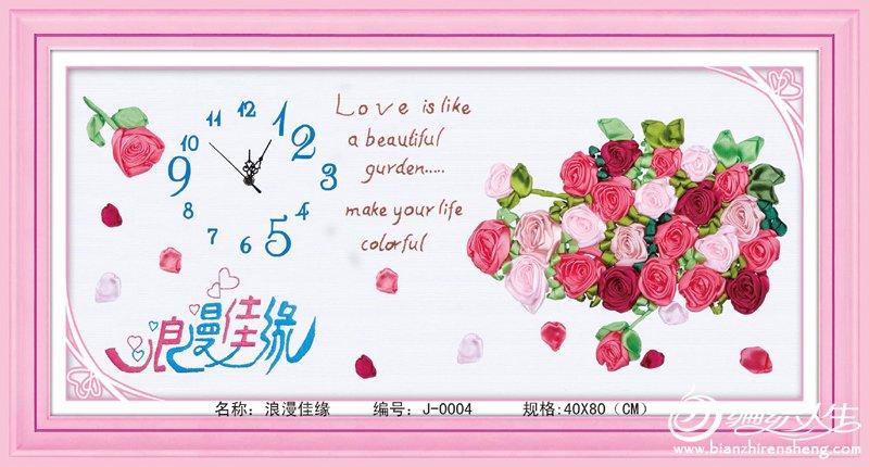 J-0004 浪漫佳缘.jpg