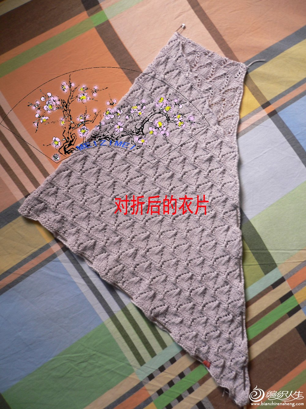 6-对折后的衣片-1.jpg