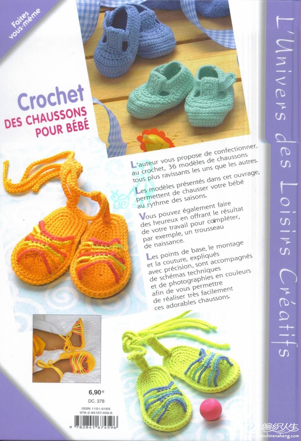 Chaussons BB_ 034_BC.jpg