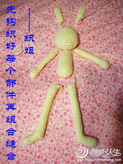 小兔打盹-织姐手工 (14).jpg