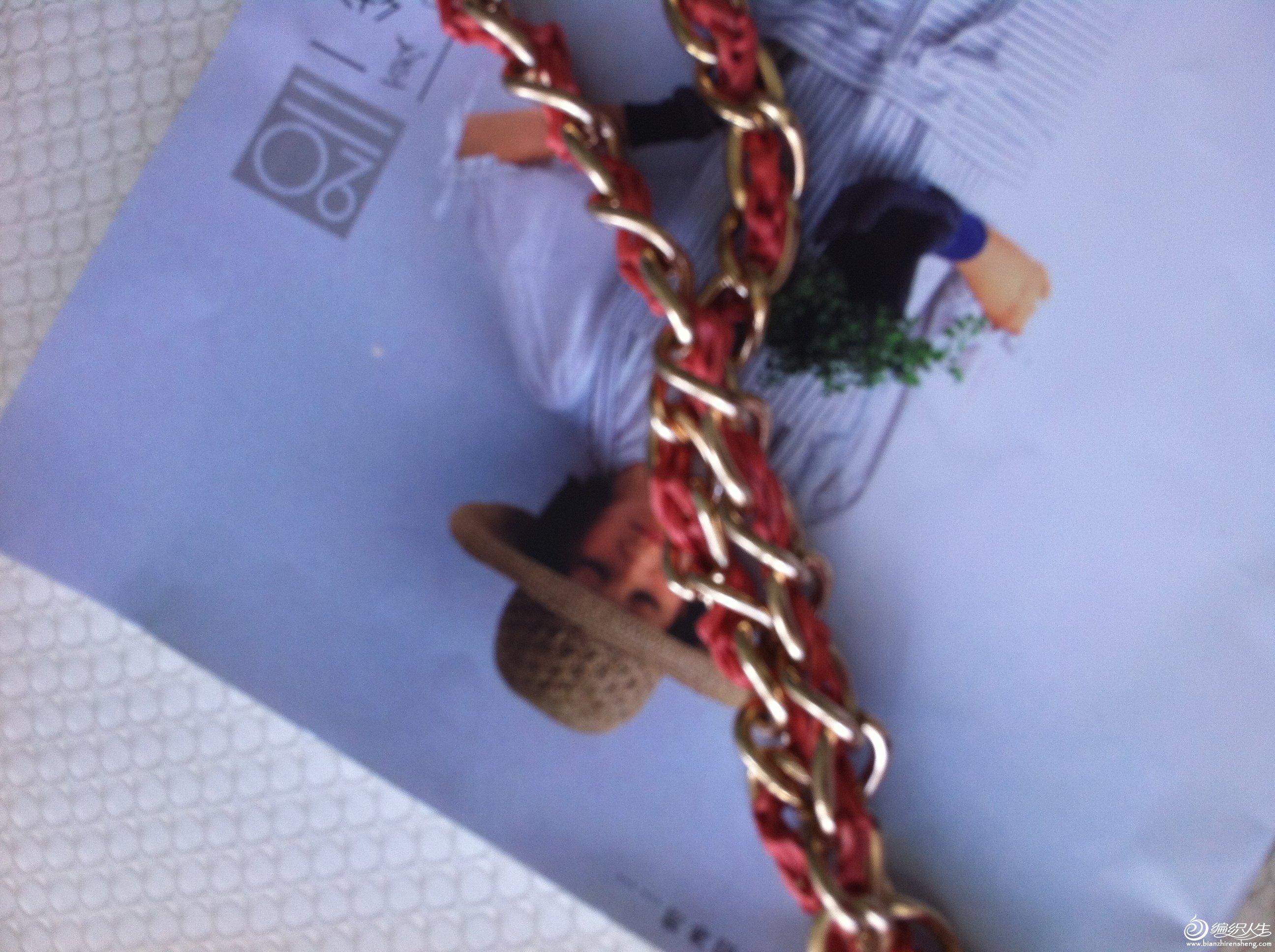 勾了一根辫子然后穿到链条里去的