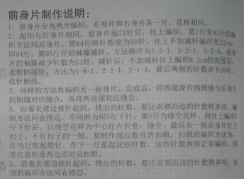 黄色柔美开衫图解004.JPG