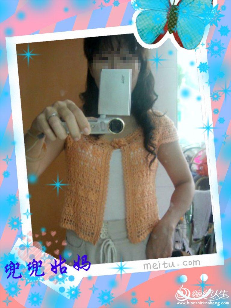 淡橘---仿夏日清凉小开衫7.jpg