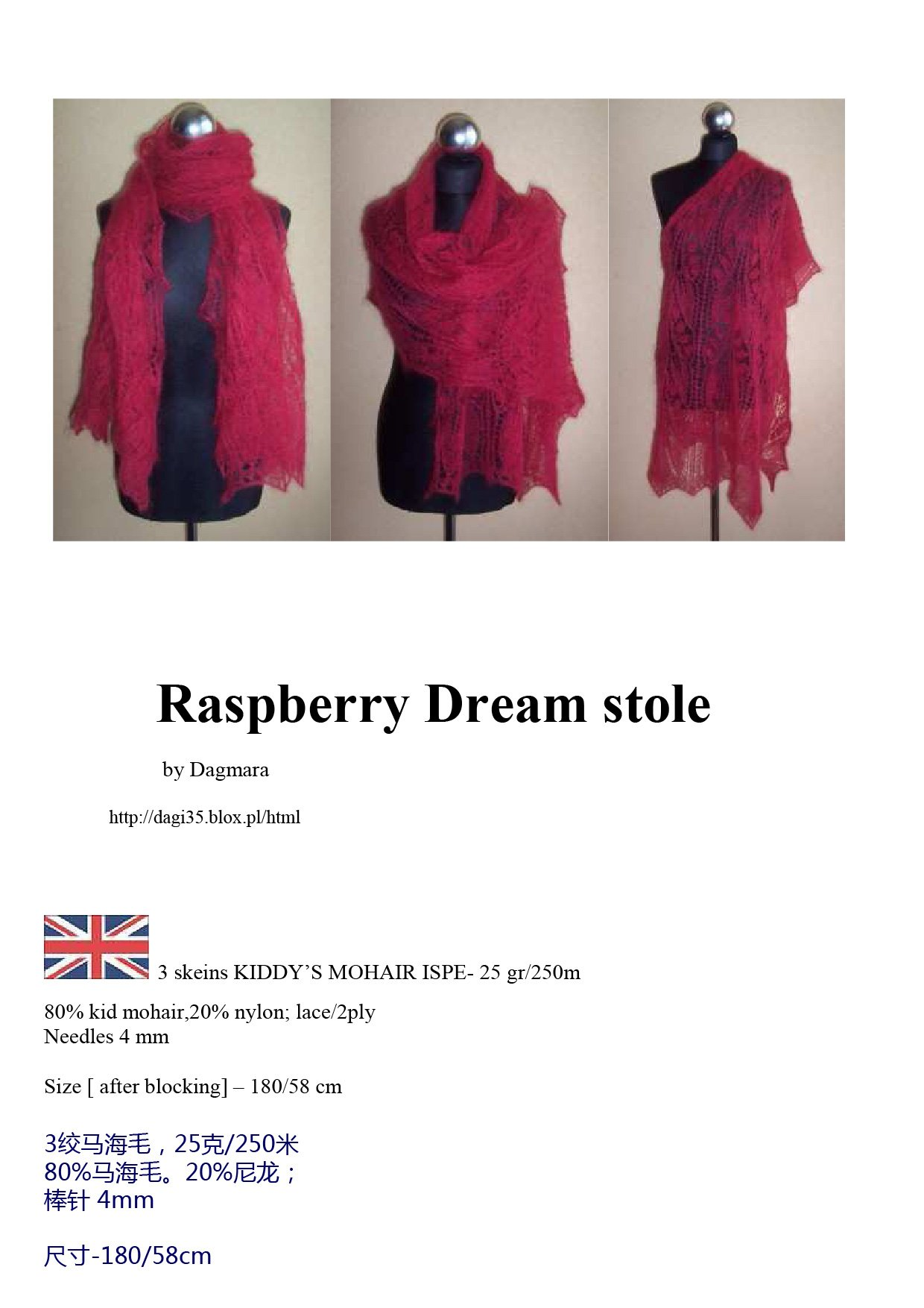raspberry_dream_correct_en1-01.jpg