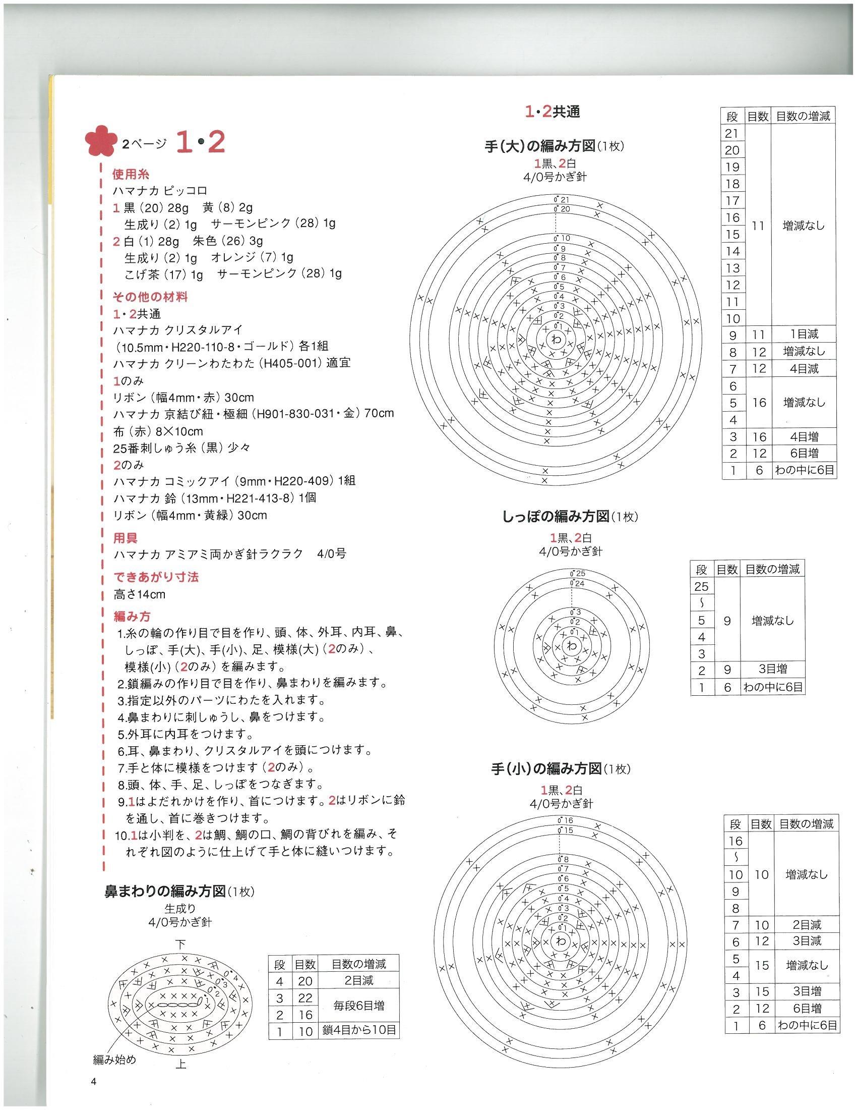 p.4.jpg