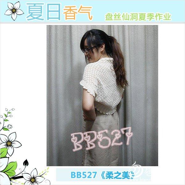bb527-柔之美2.jpg