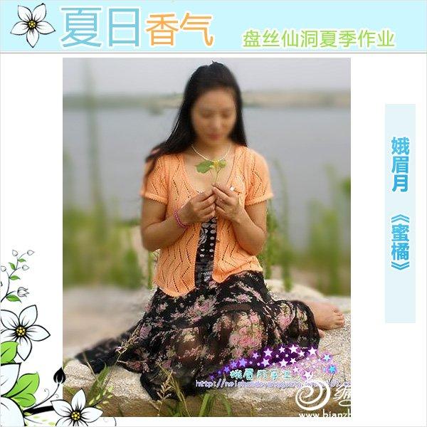 娥眉月-蜜橘1.jpg