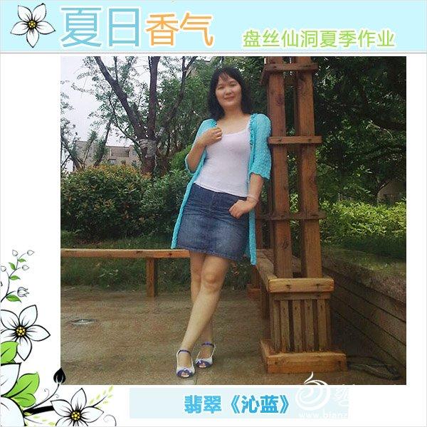 翡翠-沁蓝2.jpg