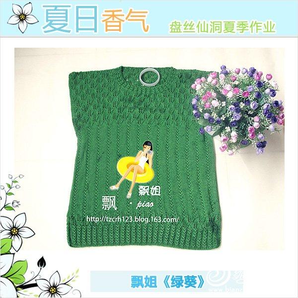 飘姐-绿葵1.jpg