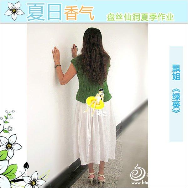飘姐-绿葵2.jpg