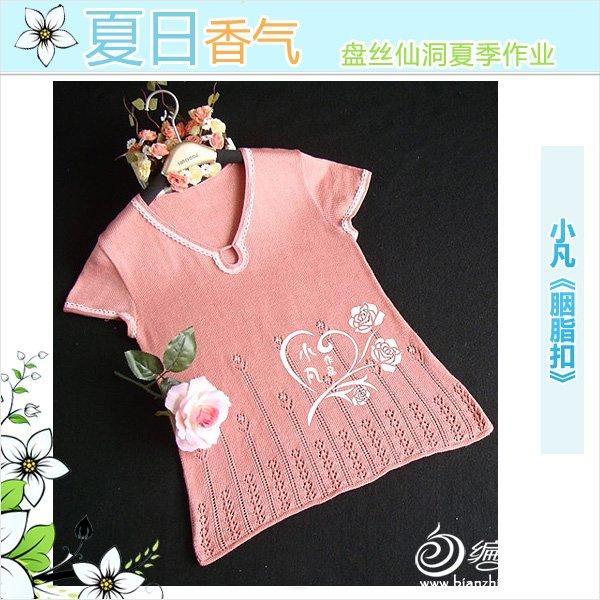 小凡-胭脂扣1.jpg
