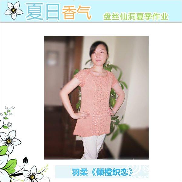 羽柔-倾橙织恋2.jpg