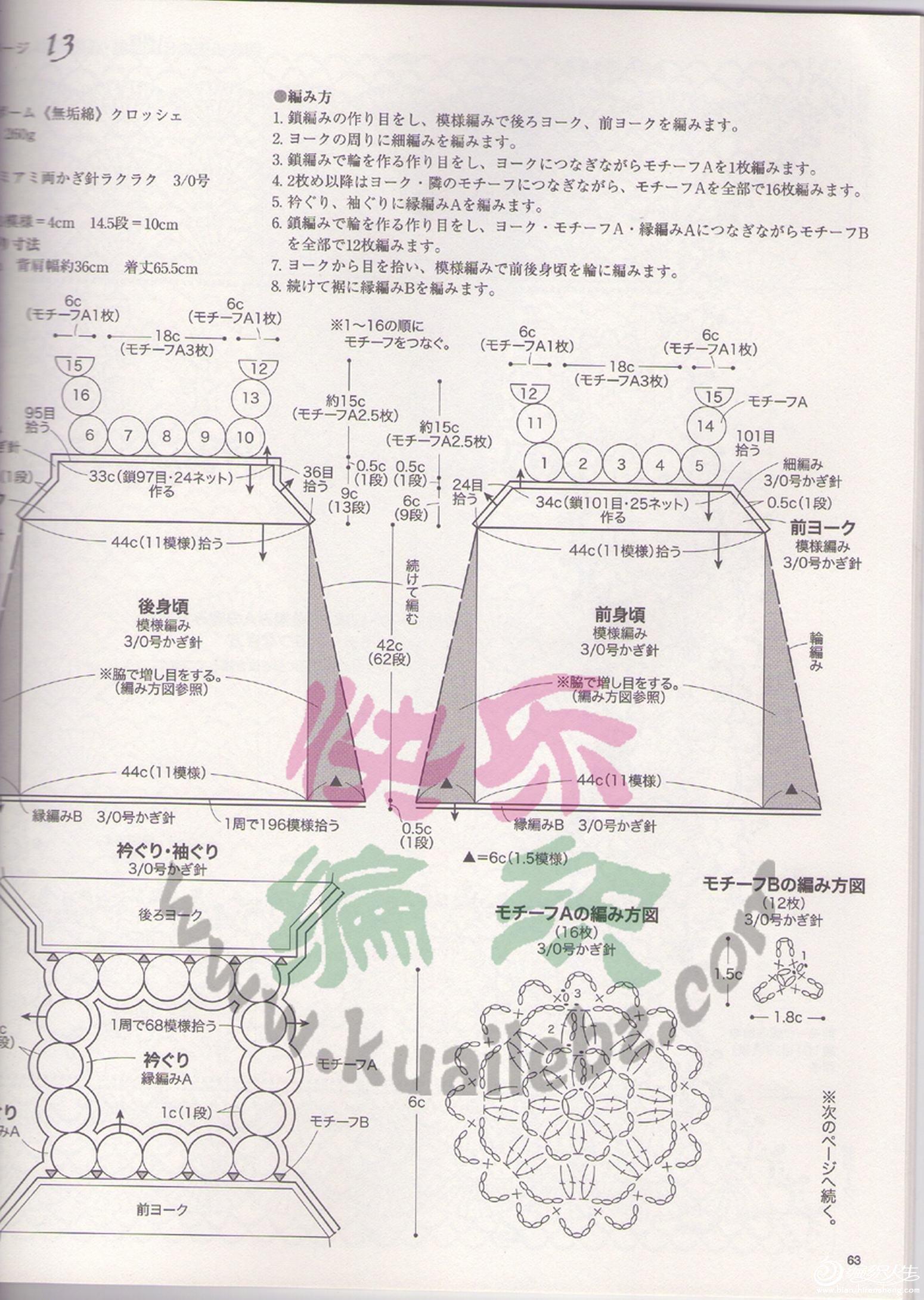 毛线手艺编织应时针织春夏号63.jpg