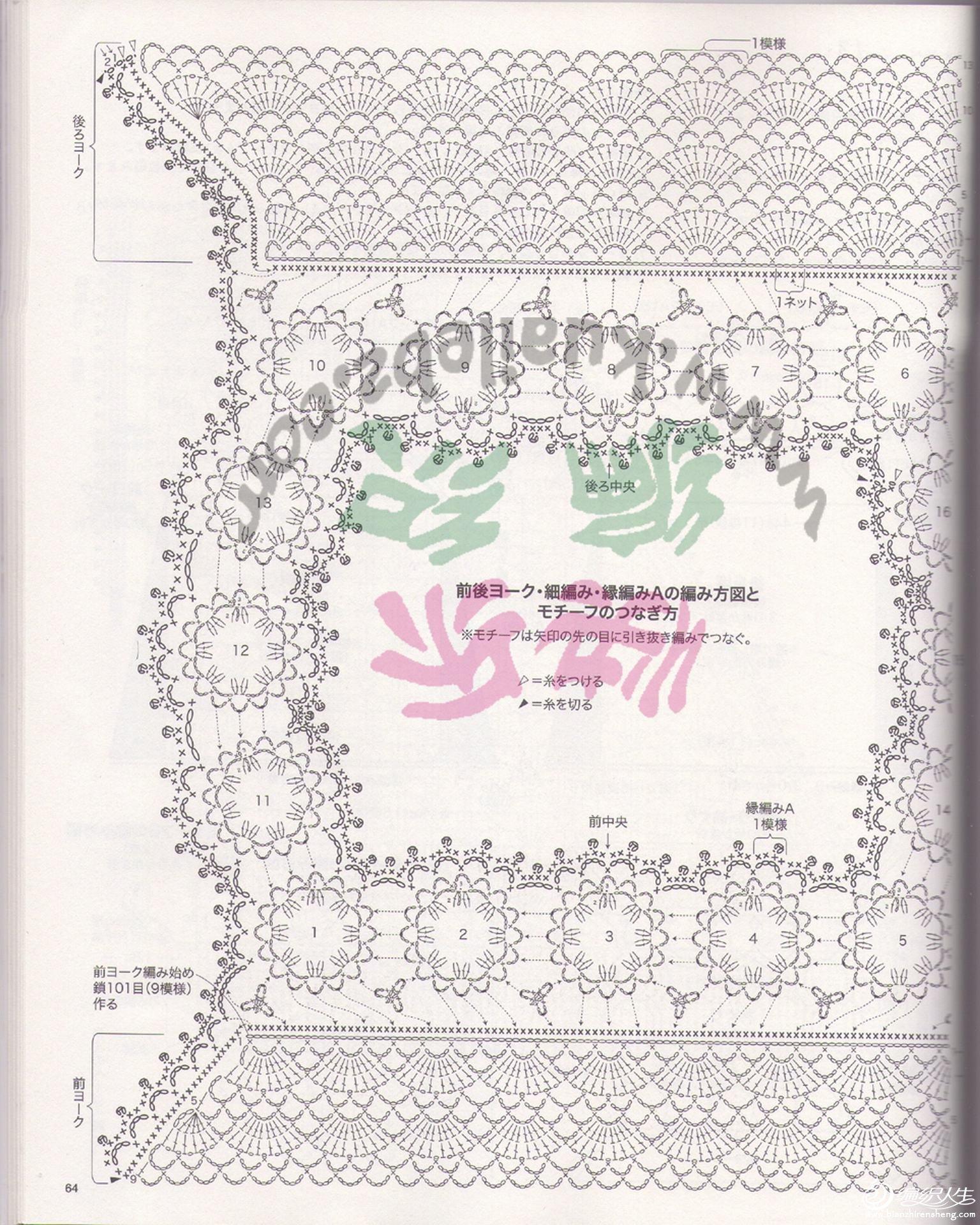 毛线手艺编织应时针织春夏号64.jpg