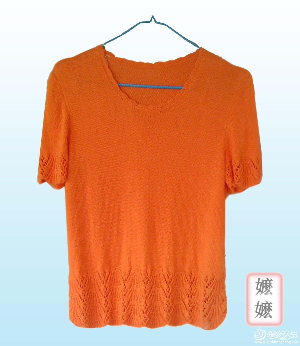 橘色扇形边短袖.jpg