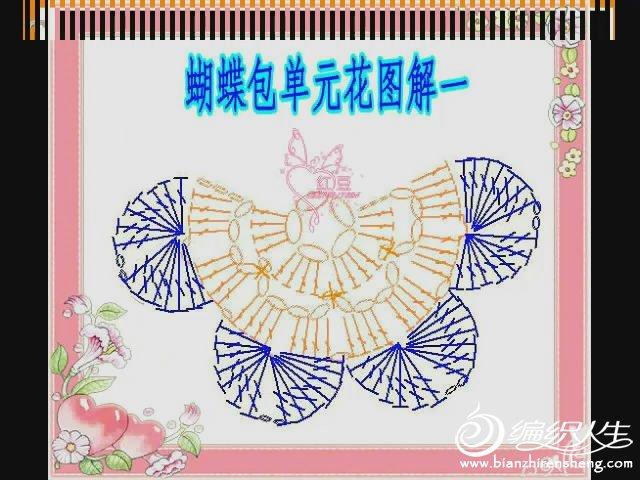 璀璨夜空的钩织视频  蝴蝶花包[00_00_00][20120810-143946-8].JPG