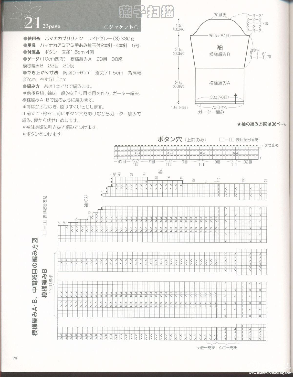 10-灰色开衫.jpg袖片.jpg