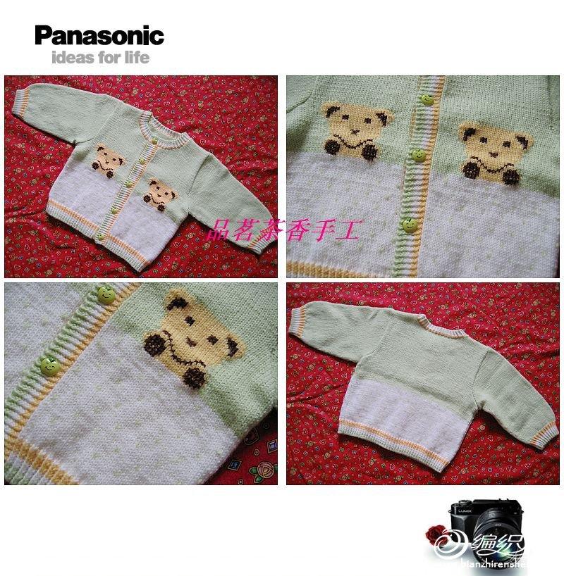 绿色小熊毛衣小开衫