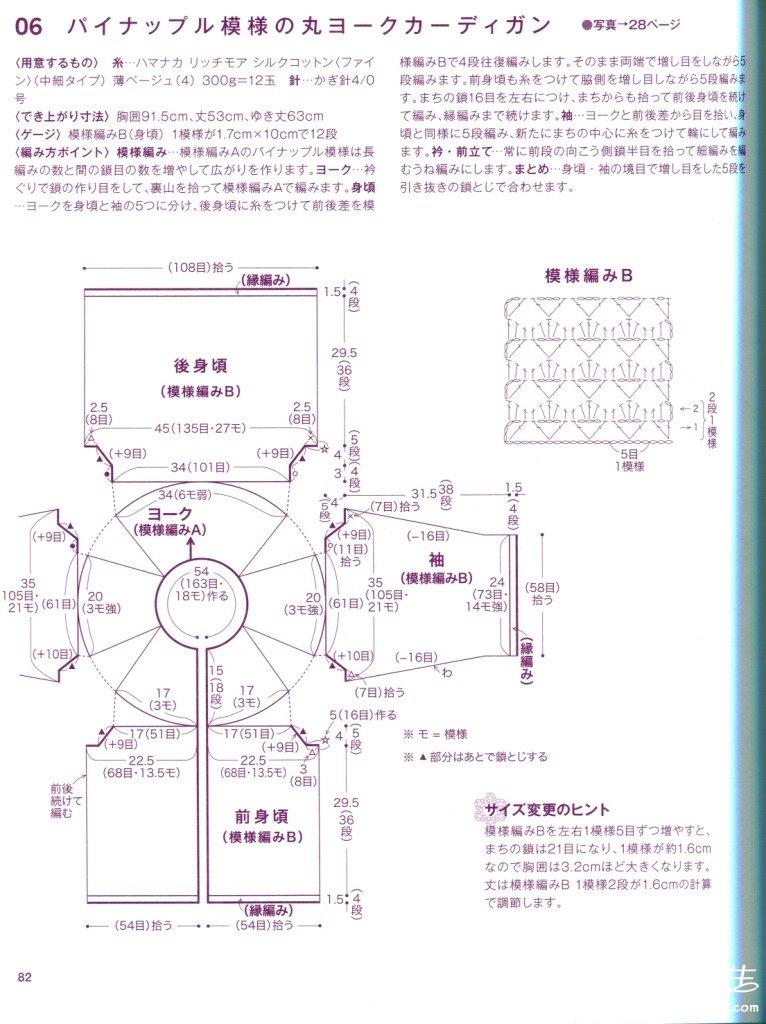 4-菠萝2.jpg