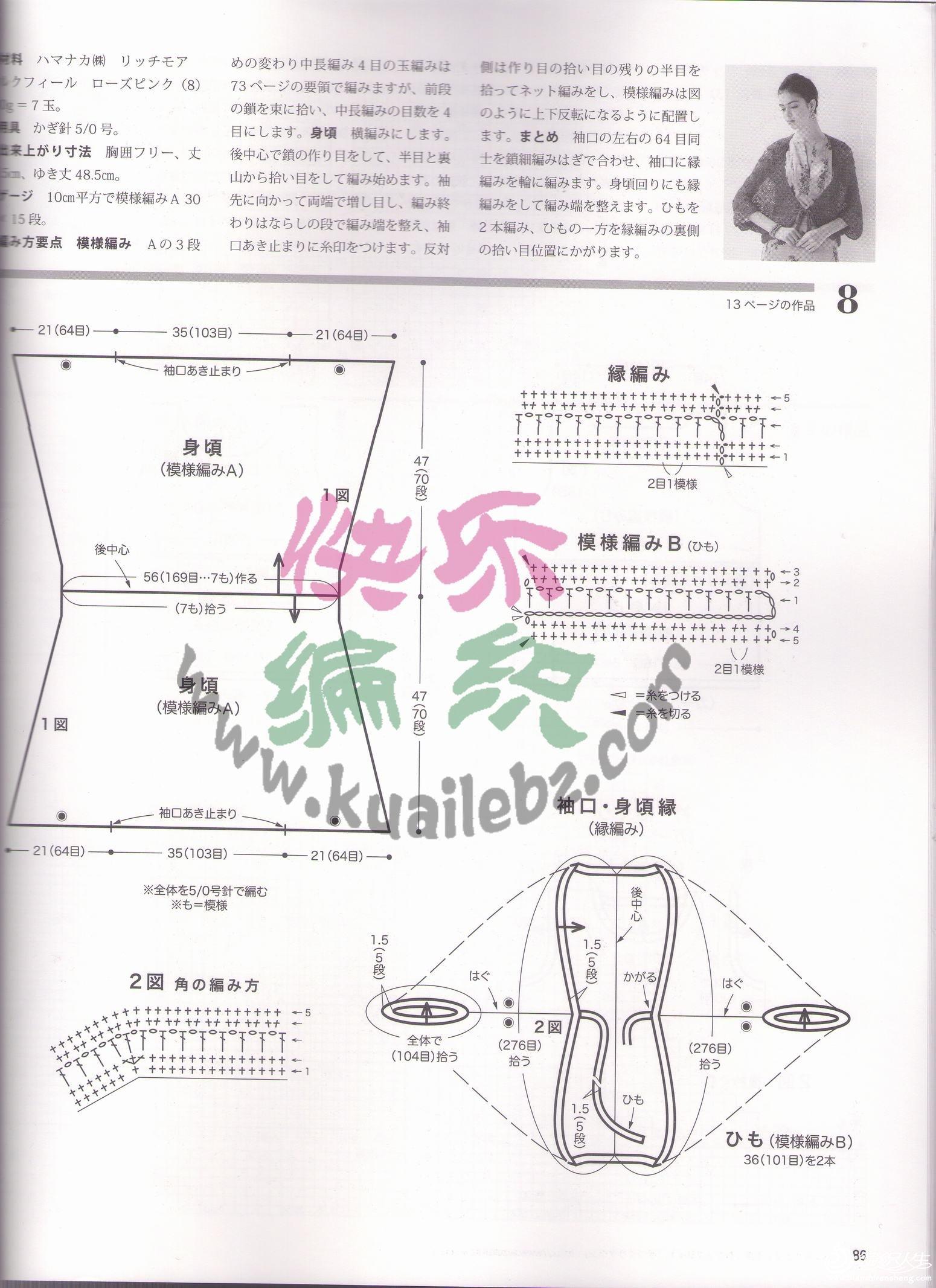 2012世界编物春夏编织书籍(快乐编织首发)10.jpg