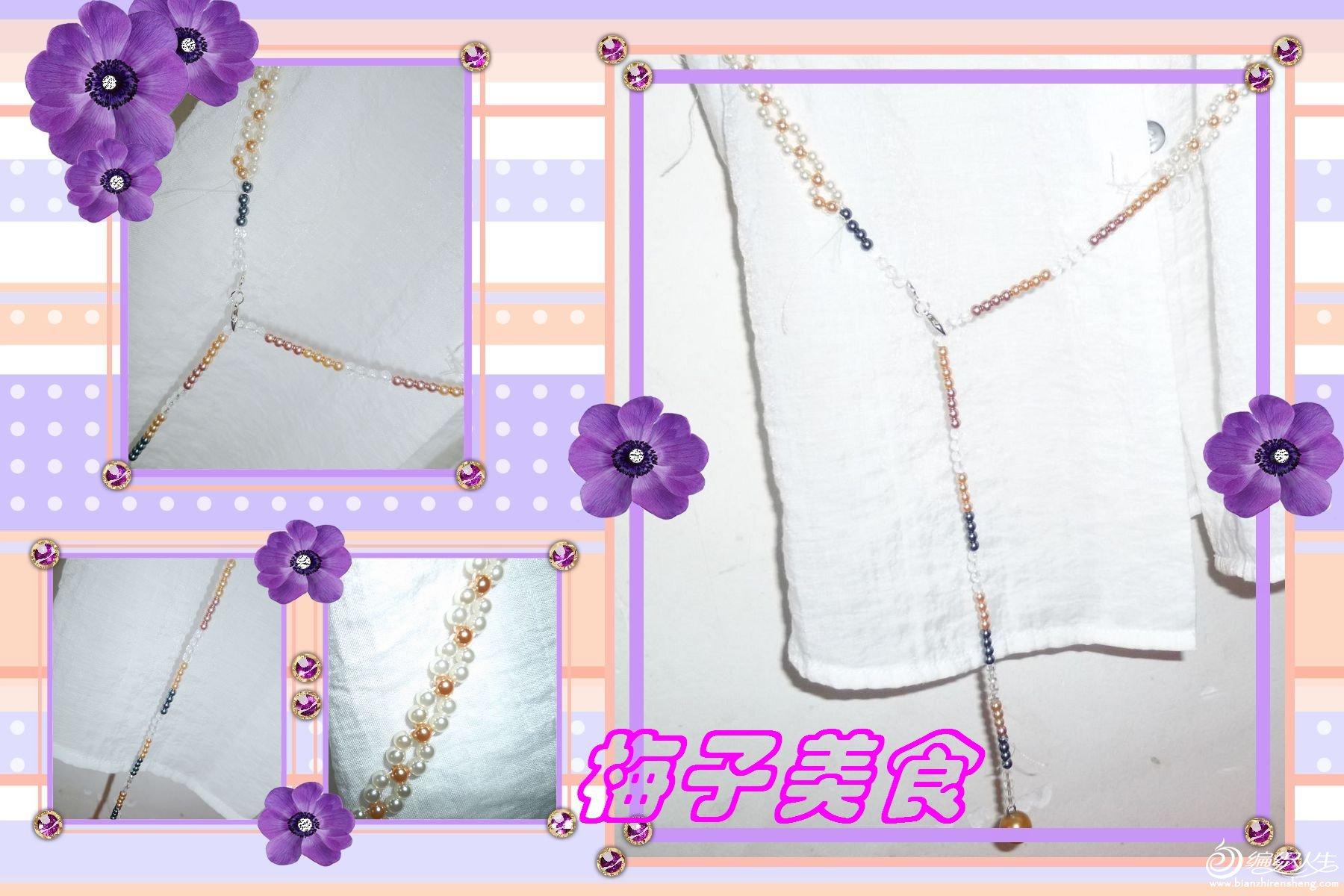 珠链.jpg