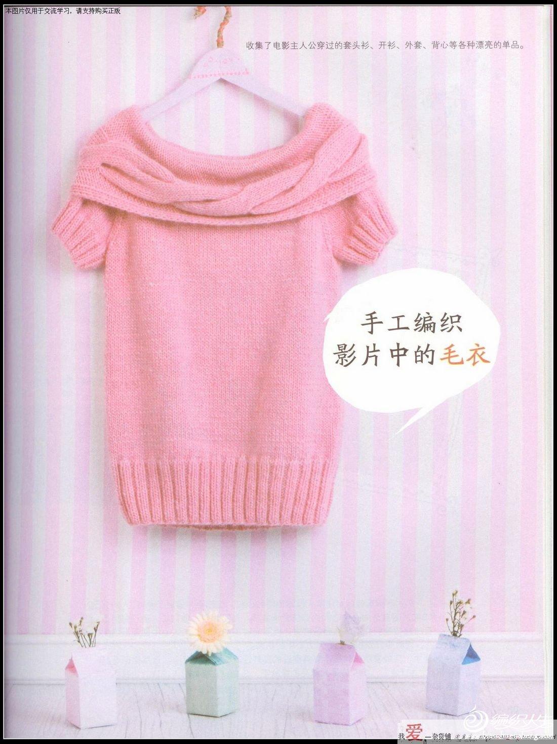 明星服饰亲手织 (27).jpg