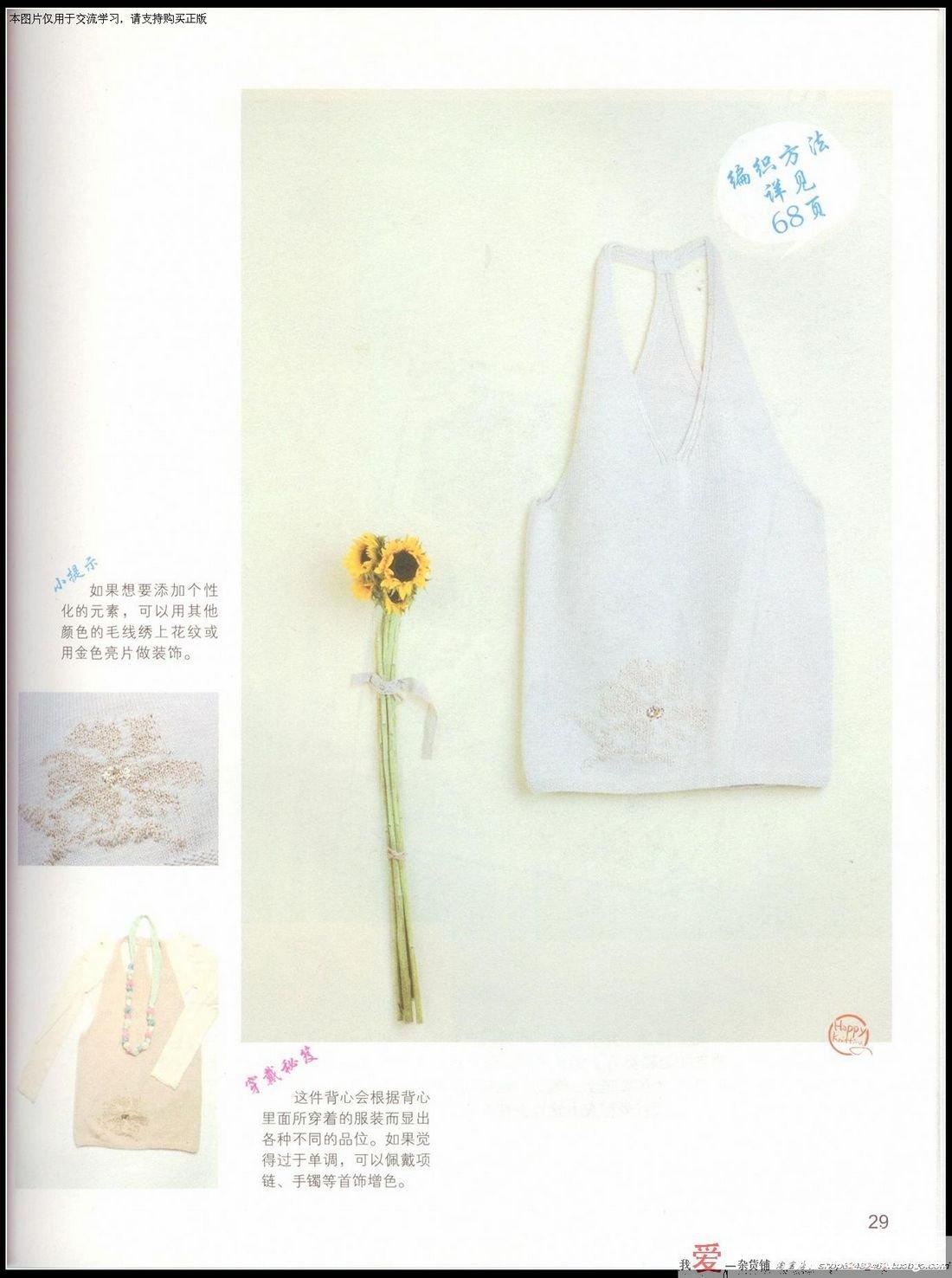 明星服饰亲手织 (29).jpg