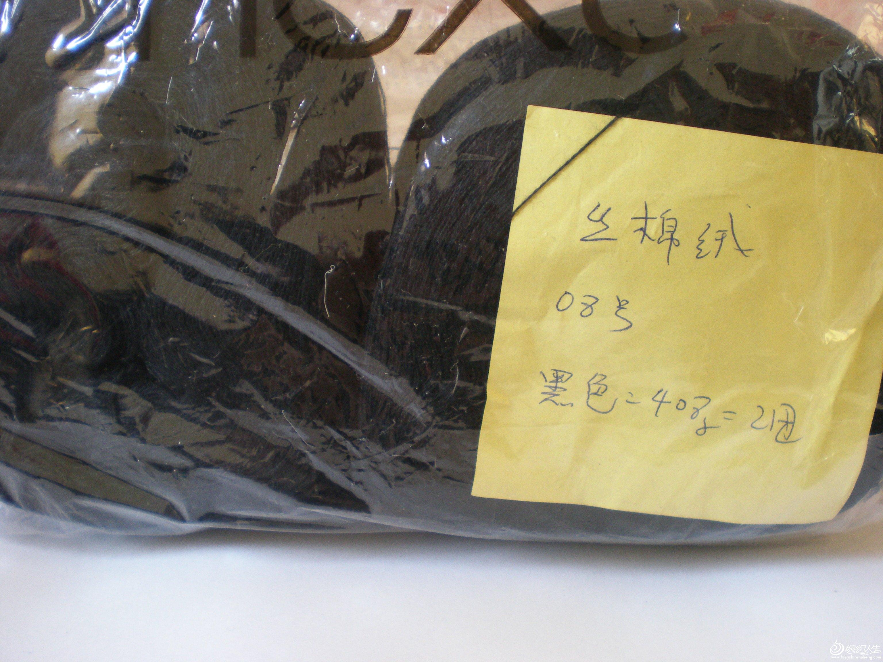 黑色丝绵绒.JPG