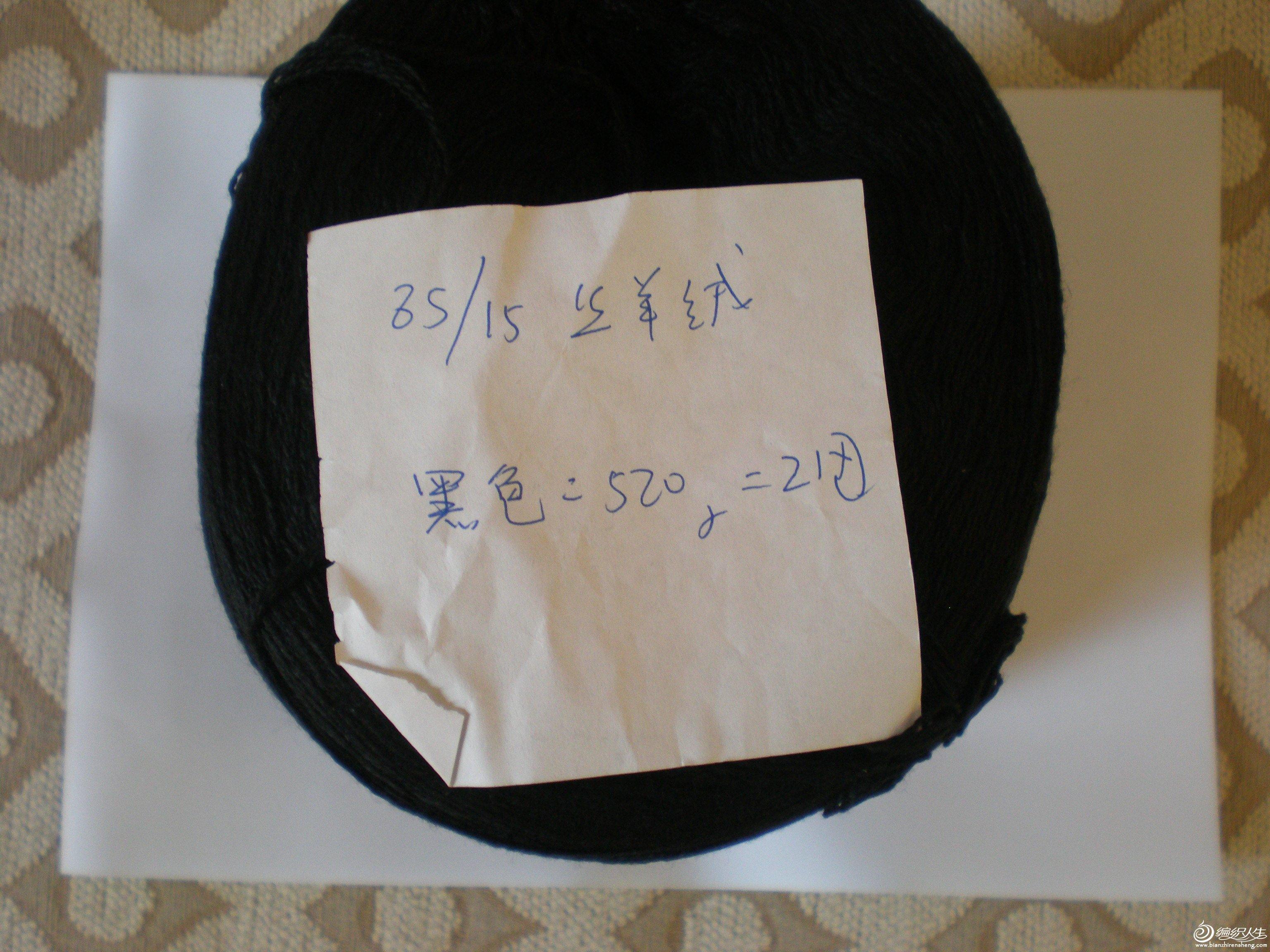 黑色粗纺丝绒.JPG
