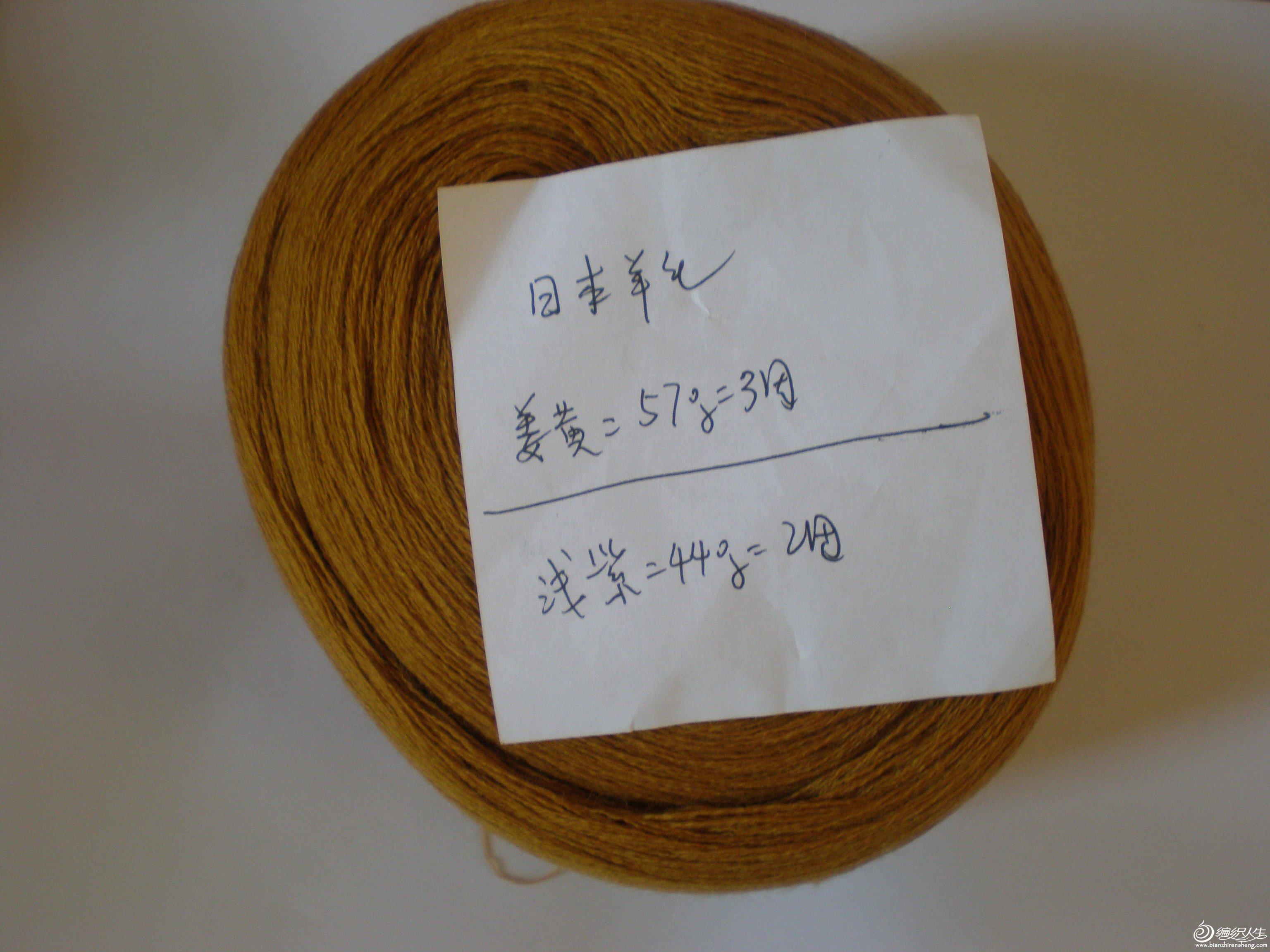 日本羊毛姜黄色.JPG