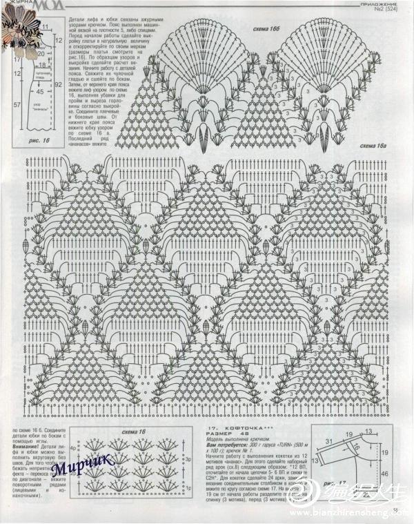 米色钩针裙图解1-1.jpg