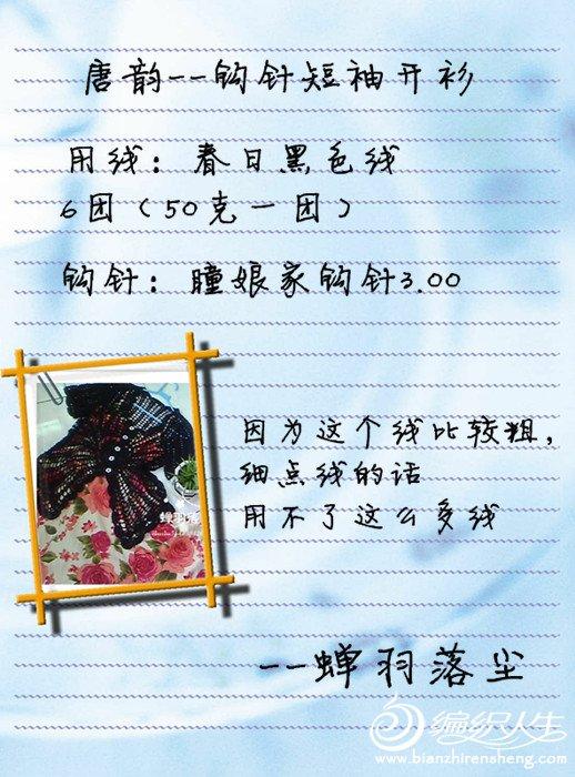 唐韵成品16.jpg
