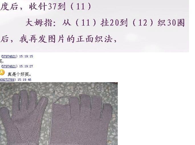 独特手套织法0004.JPG