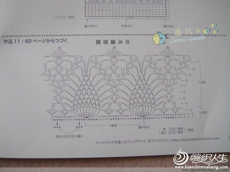 钩织结合3.jpg