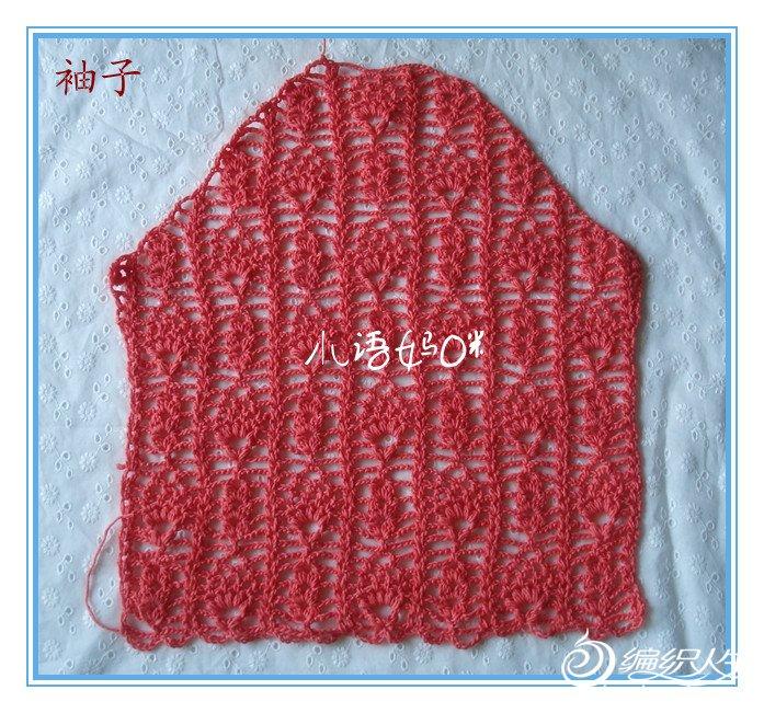 红莓花开-袖子.jpg
