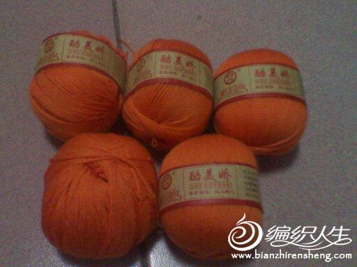 桔色羊绒5两有个掉标签了但是没有织过的40元转
