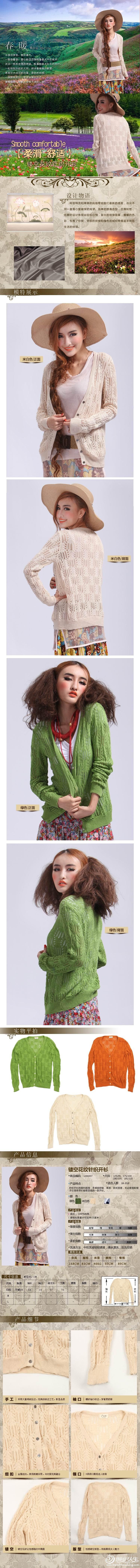粽叶花镂空罩衫0..0.jpg