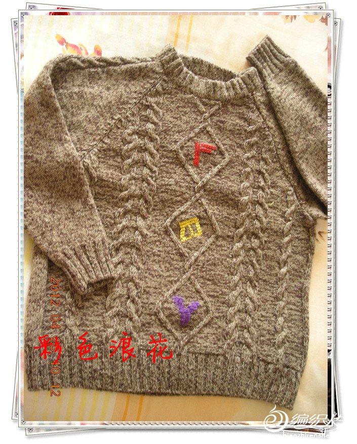 儿童毛衣正面.jpg