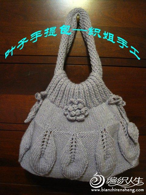 针织叶子手提包 --织姐手工.jpg